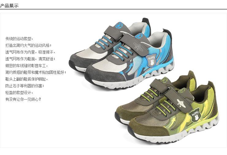 miffy/米菲2013春季军绿网布男中童运动鞋mo90818